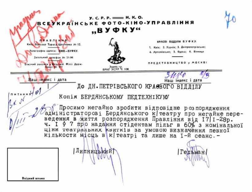 34. Відношення Всеукраїнського…