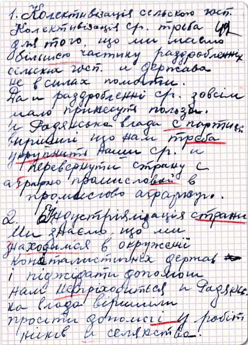 37. Твір вступника до Бердянського…