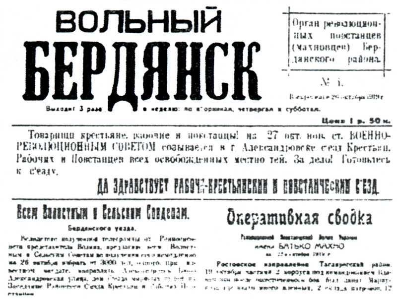 Газета «Вольный Бердянск»